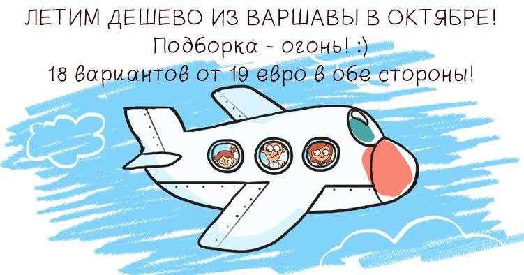 Летим дешево из Варшавы в октябре! 18 вариантов от 19 евро в обе стороны!