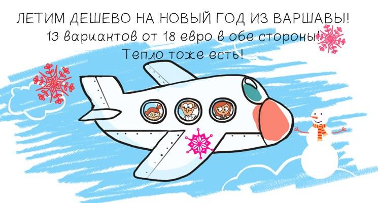 Летим дешево из Варшавы на новогодние праздники! 13 вариантов от 18 евро в обе стороны! Тепло тоже есть!