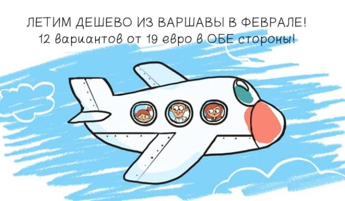 Летим дешево из Варшавы в феврале! 12 вариантов от 19 евро в ОБЕ стороны!