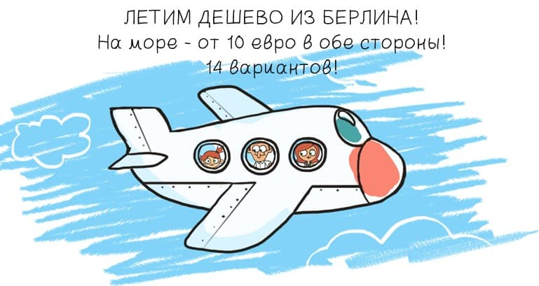 Летим дешево из Берлина! Декабрь-январь — на море от 10 евро в обе стороны!