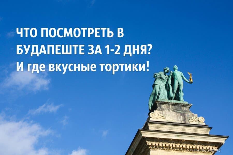 Что посмотреть в Будапеште за 1-2 дня? И где вкусные тортики!