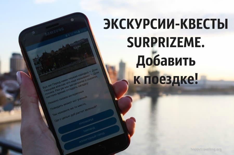Экскурсии-квесты Surprizeme — мой отзыв