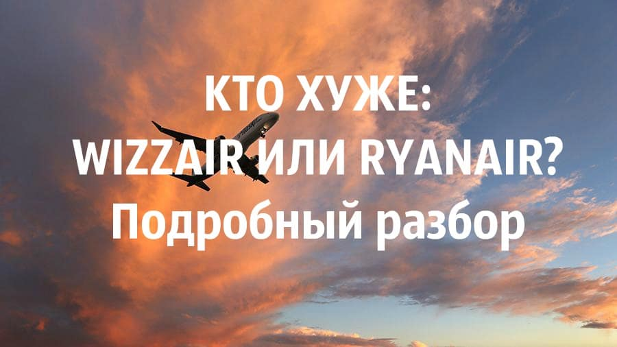Кто ХУЖЕ: Wizzair или Ryanair? Подробный разбор и инфографика