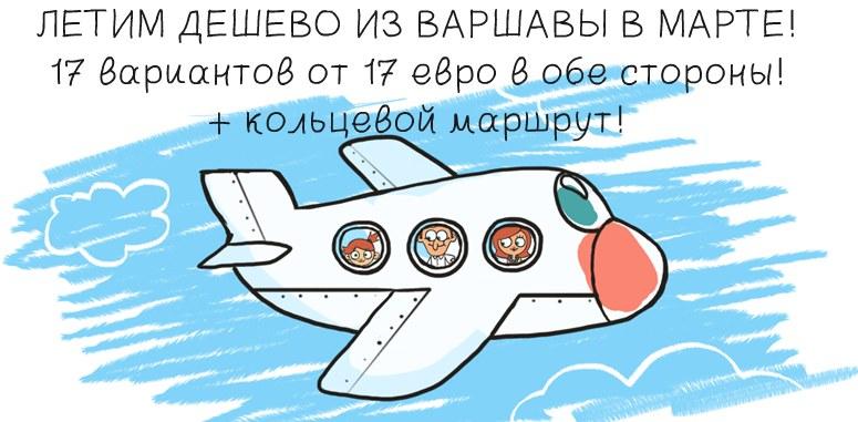 Летим дешево из Варшавы в марте! 17 вариантов от 17 евро в обе стороны!