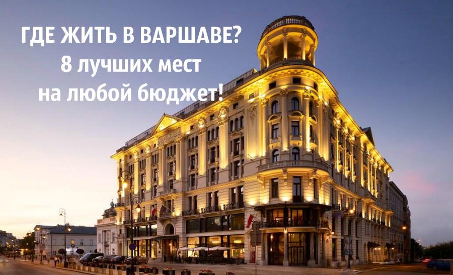 Где остановиться жить в Варшаве, чтобы не ошибиться? 8 проверенных вариантов!