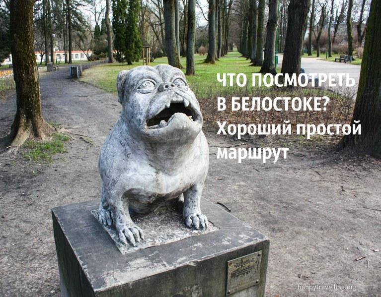 Что посмотреть в Белостоке? Хороший простой маршрут