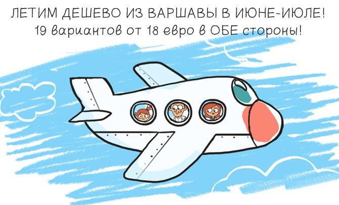 Летим дешево из Варшавы в июне-июле! 19 вариантов от 18 евро в ОБЕ стороны!