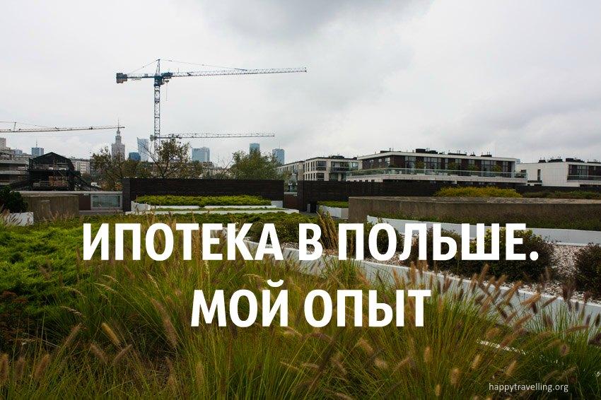 Ипотека — кредит на жилье в Польше. Мой опыт