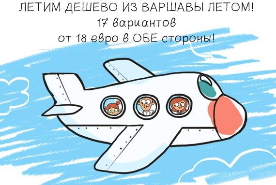 Летим дешево из Варшавы летом! 17 вариантов от 18 евро в ОБЕ стороны!