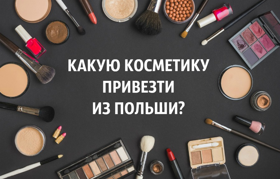 http://happytravelling.org/wp-content/uploads/2019/05/kosmetikaizPolshi.jpg