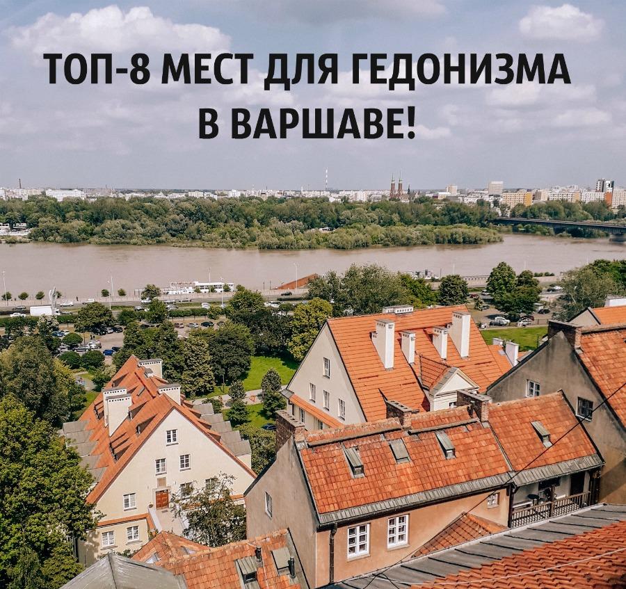 Топ-8 мест для гедонизма в Варшаве!