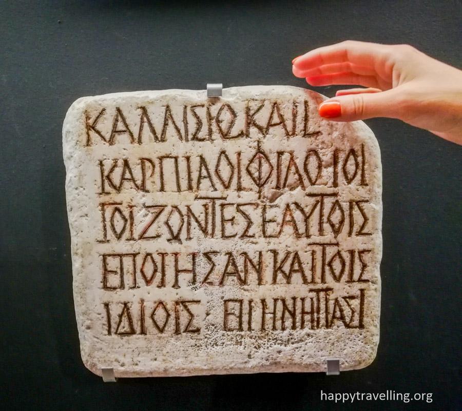 старинные надписи