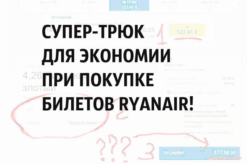 Трюк для экономии при покупке билетов Ryanair