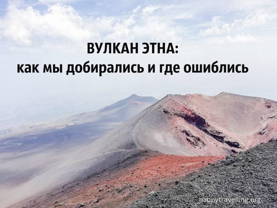 Вулкан Этна: как добраться и безопасно посмотреть, мой опыт