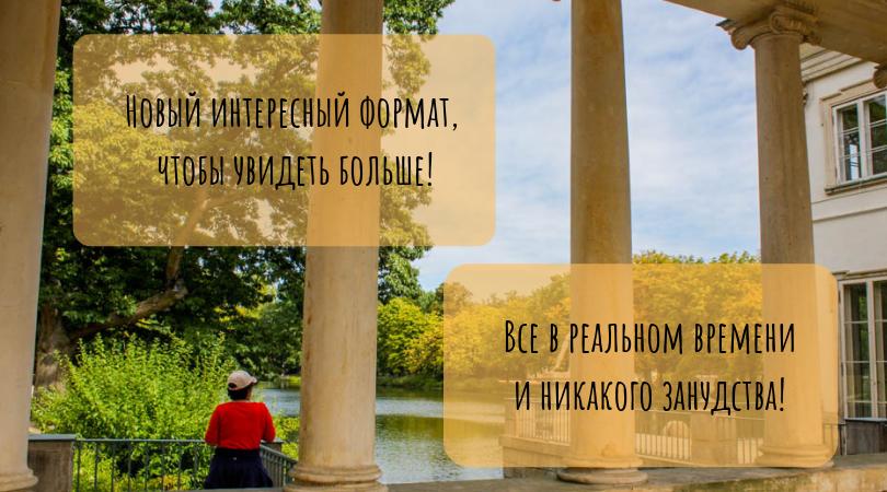 гид по парку Лазенки Крулевске