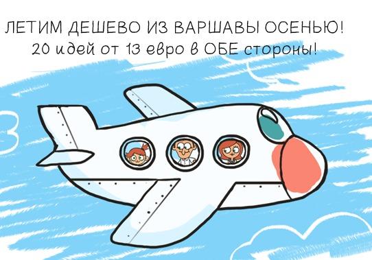 Летим дешево из Варшавы осенью! 20 идей от 13 евро в ОБЕ стороны!