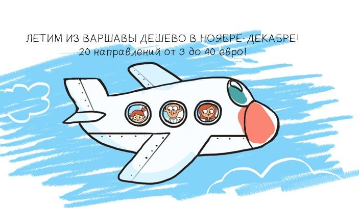 Летим дешево из Варшавы в ноябре-декабре! 20 направлений от 3 до 40 евро!