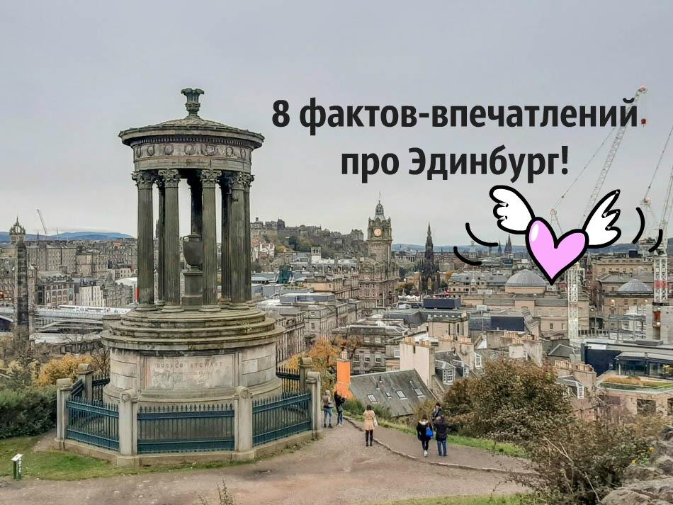 8 фактов-впечатлений про Эдинбург!