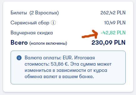 bonus_avia