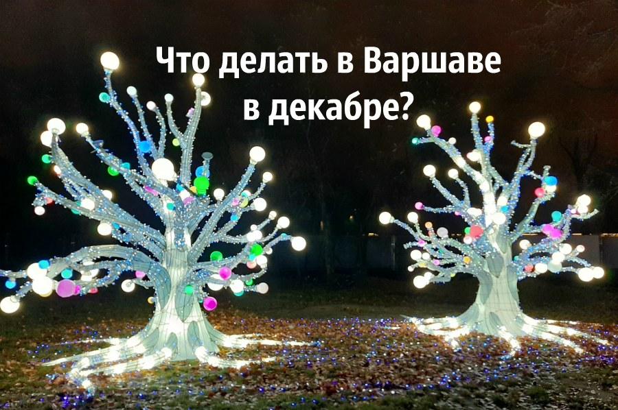 Что делать в Варшаве в декабре?
