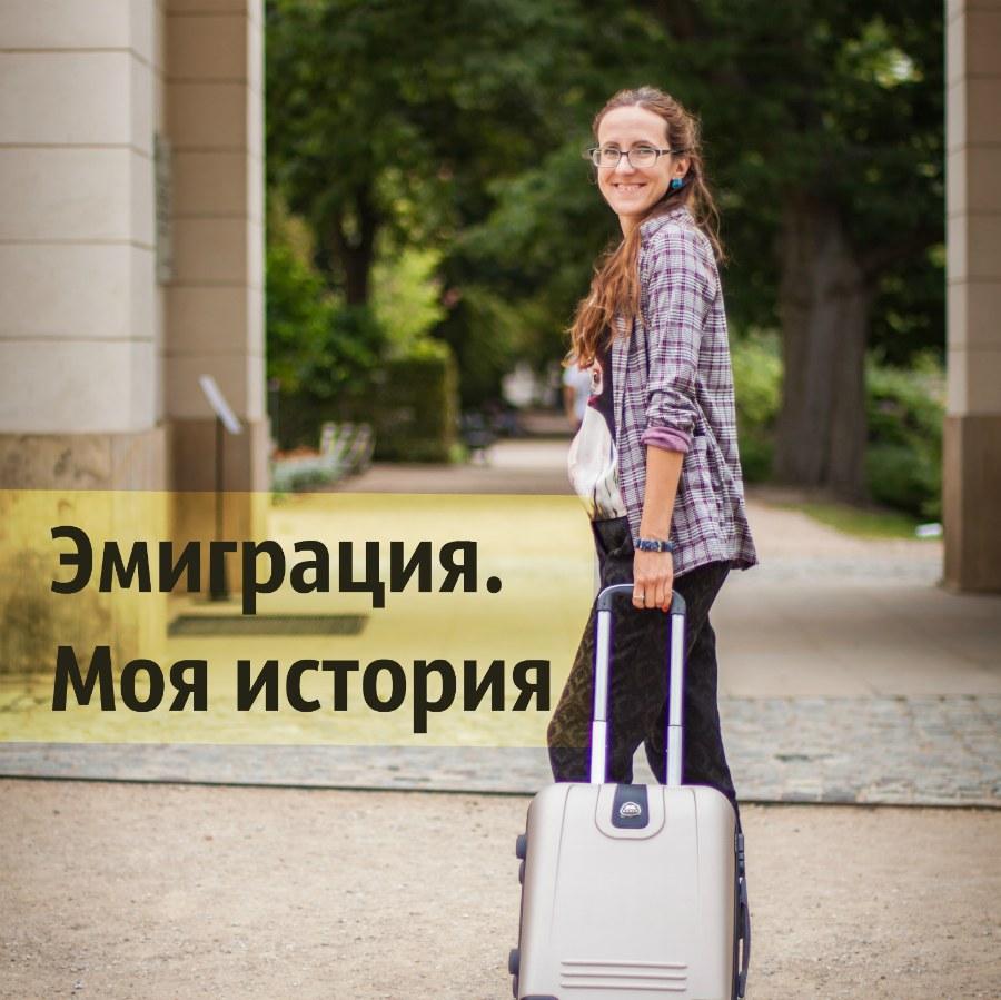 Эмиграция в Польшу. Моя история