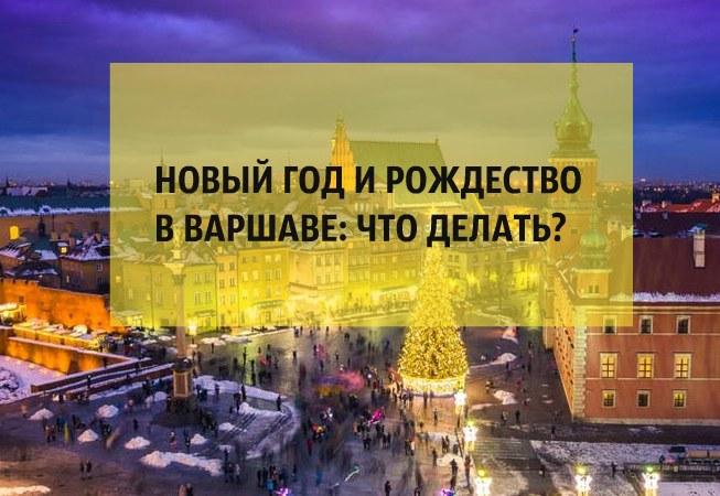 Новый Год 2020 и Рождество в Варшаве: что делать? Куда бежать? :)