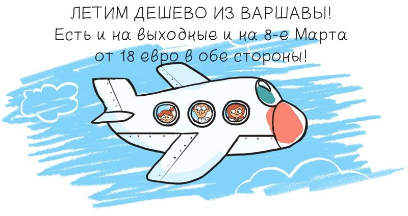 Летим дешево из Варшавы! Есть и на выходные и на 8-е Марта от 18 евро в обе стороны!