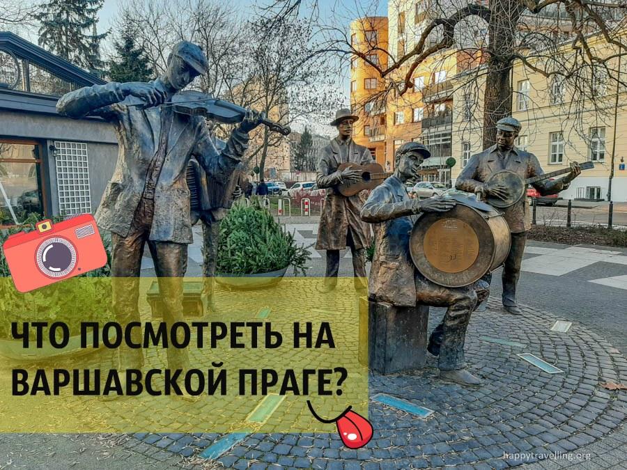 Что посмотреть на Варшавской Праге?