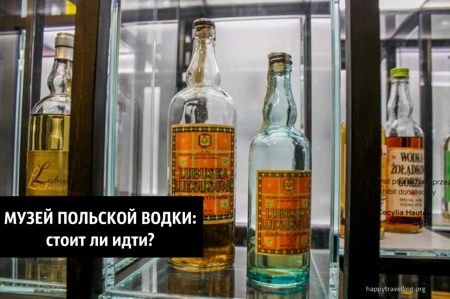 Музей польской водки — стоит ли идти?