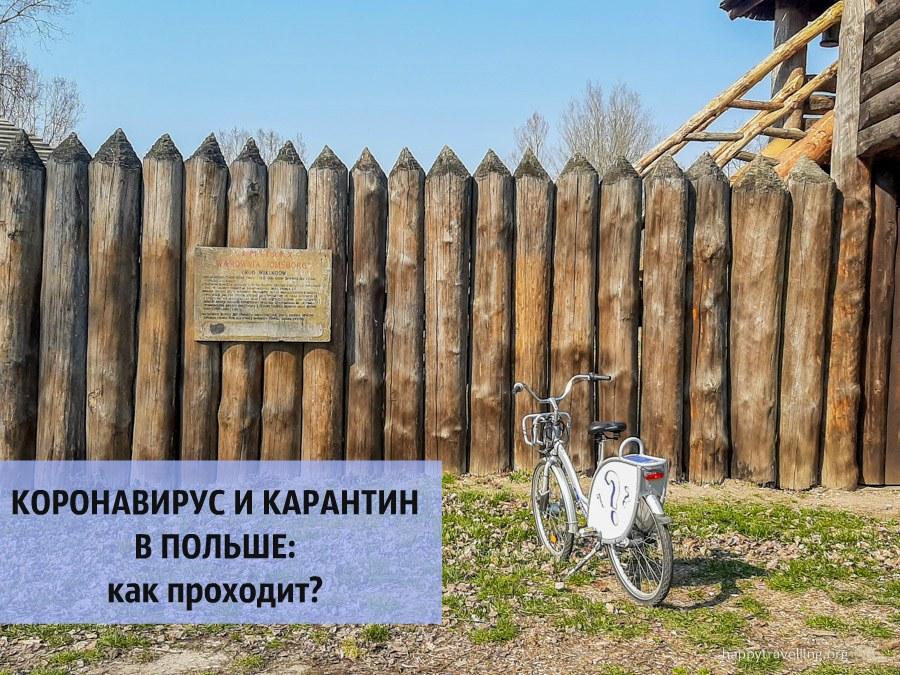 Эпидемия коронавируса и карантин в Польше — как проходит?