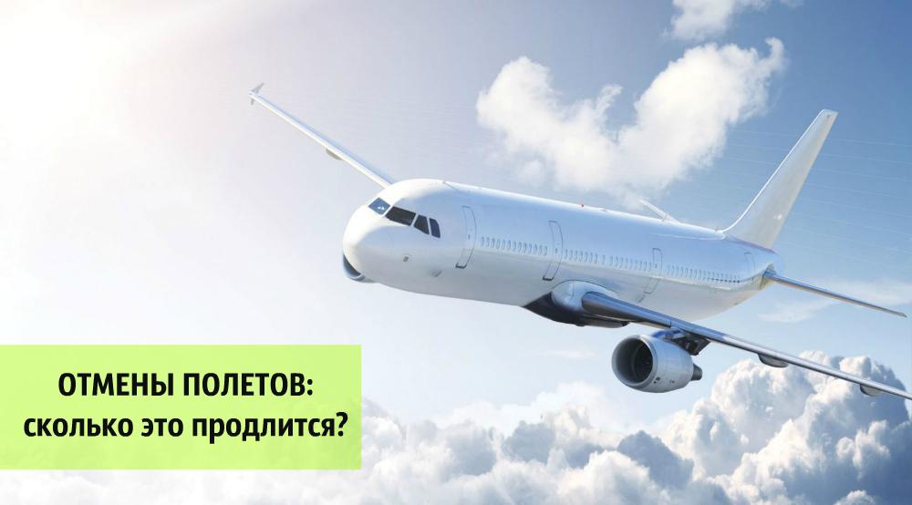 Авиакомпании: на сколько отменяются полеты в целом?