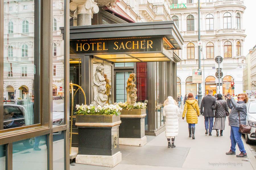 отель Sacher