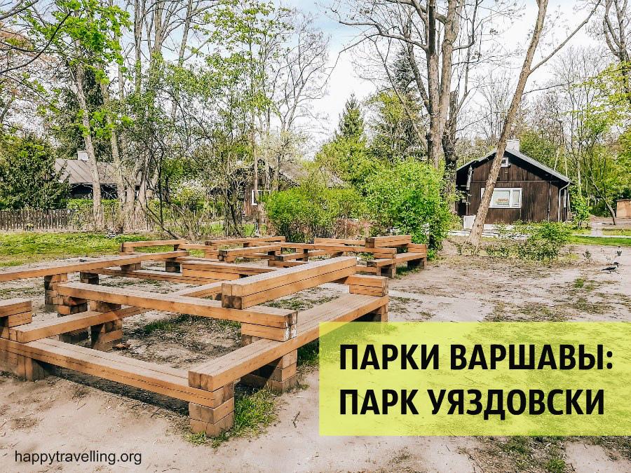 Парки Варшавы: Парк Уяздовски (Park Ujazdowski)