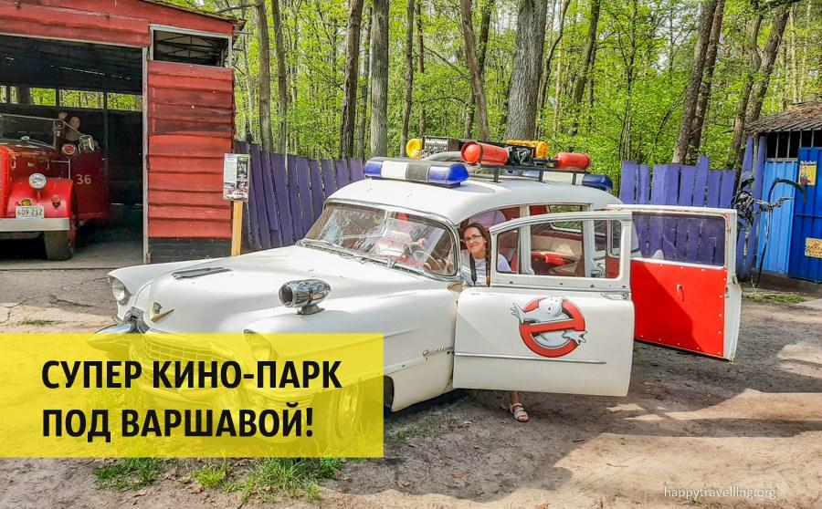 Супер Кино-парк под Варшавой! (Dzielnica filmowa)
