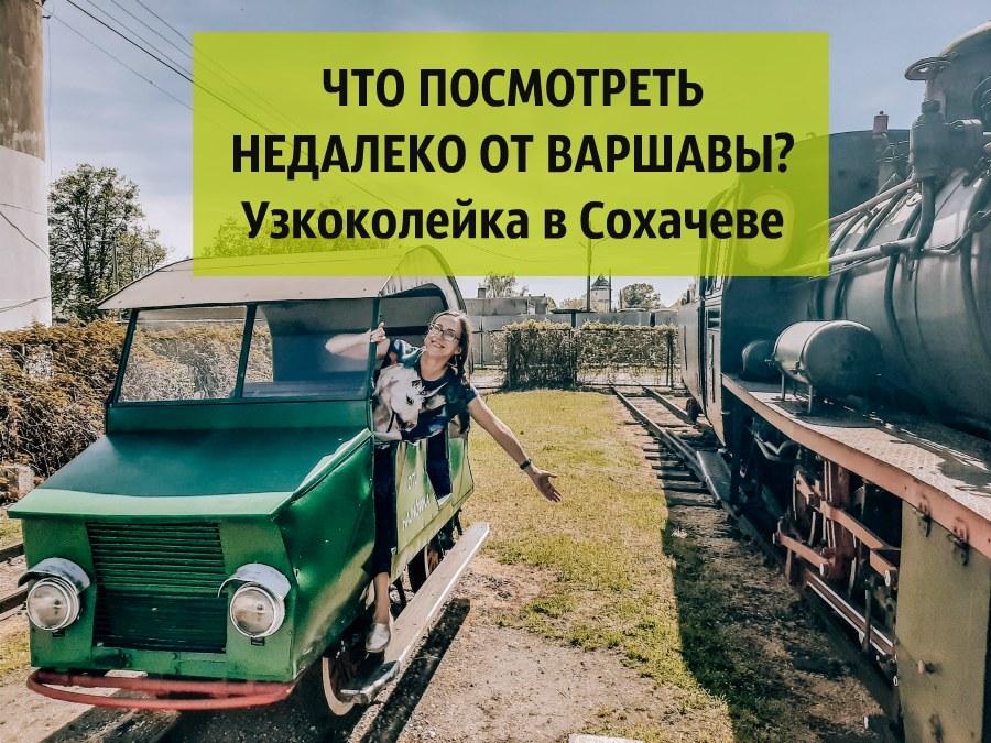 Что посмотреть рядом с Варшавой: Сохачев и Желязова Воля