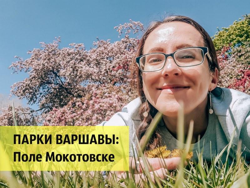 Парки Варшавы: Поле Мокотовске
