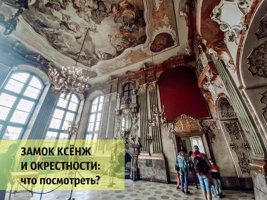 Замок Ксёнж (Książ) и окрестности: что посмотреть? Подробный обзор!