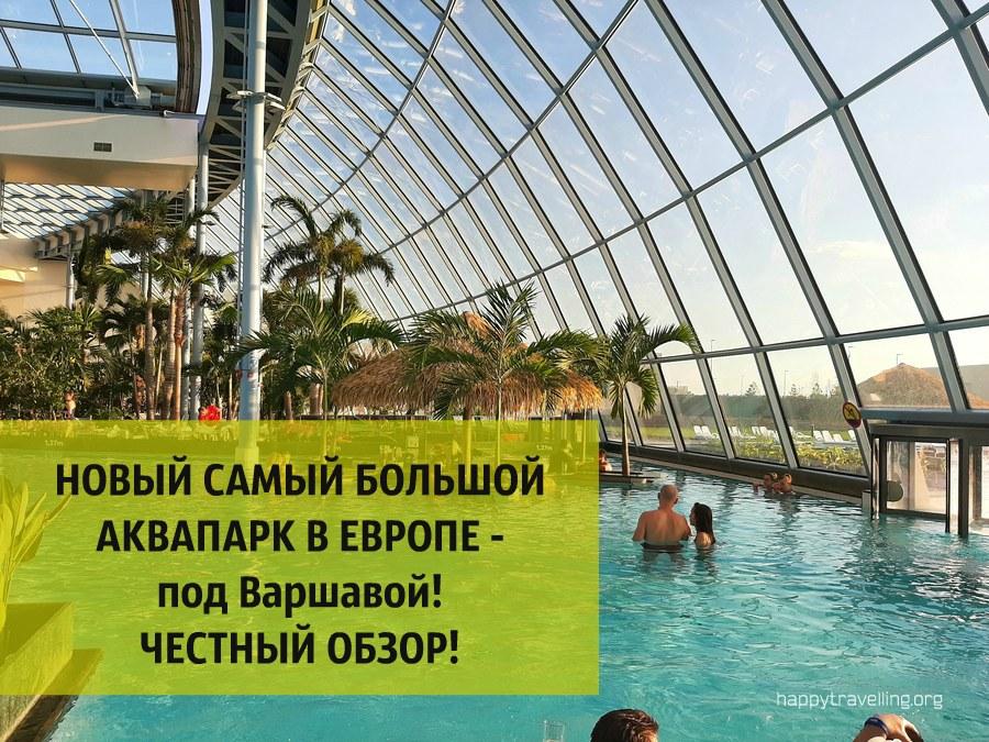 Аквапарк Suntago под Варшавой — самый большой в Европе? Стоит ли посещать?