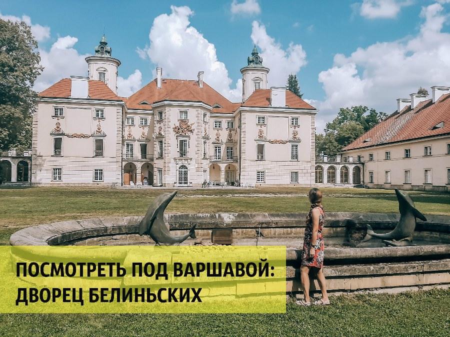 Посмотреть под Варшавой: Дворец Белиньских