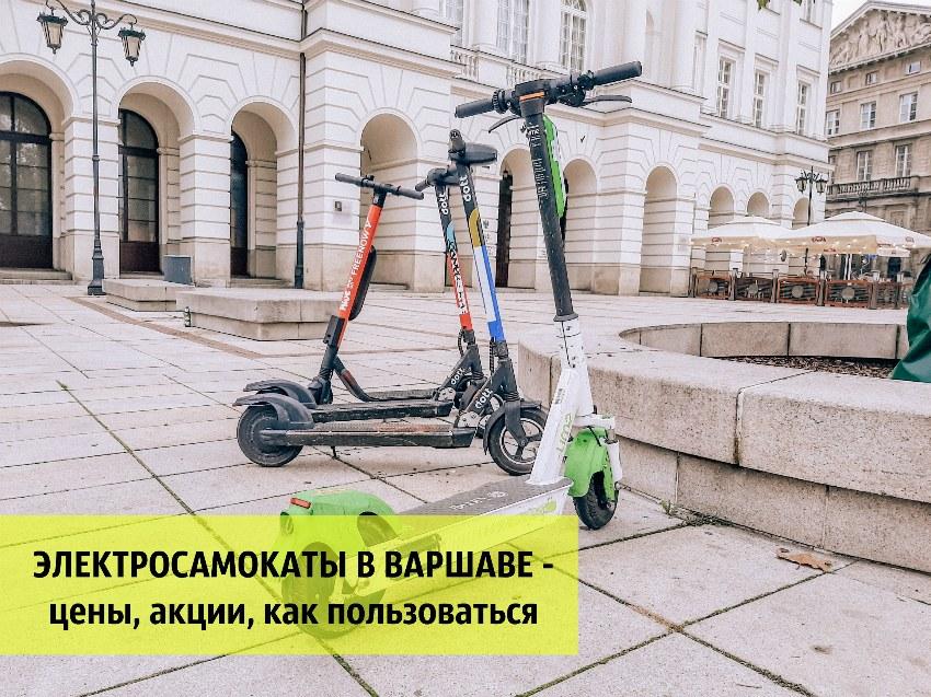Электросамокаты в Варшаве — цены, акции, как пользоваться :)