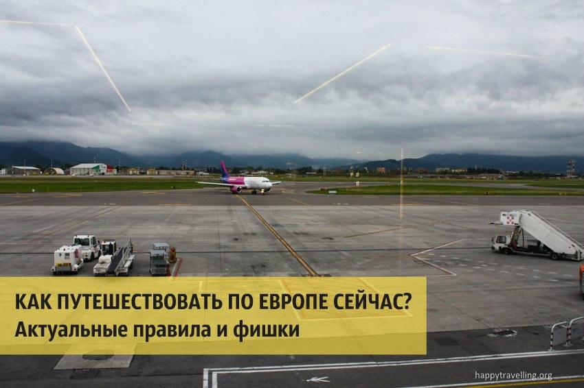 Как путешествовать по Европе сейчас? Актуальные правила и фишки для путешествий из Польши